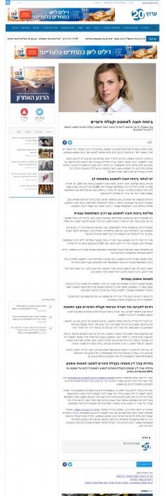 ביטוח חובה לאופנוע וקבלת פיצויים: צילום כתבה מאתר ערוץ 20