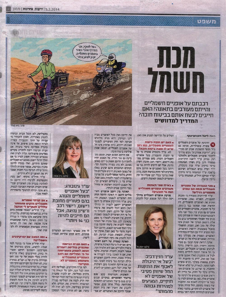 מכת חשמל - רכבתם על אופניים חשמליות? הייתם מעורבים בתאונה? האם צריך ביטוח?