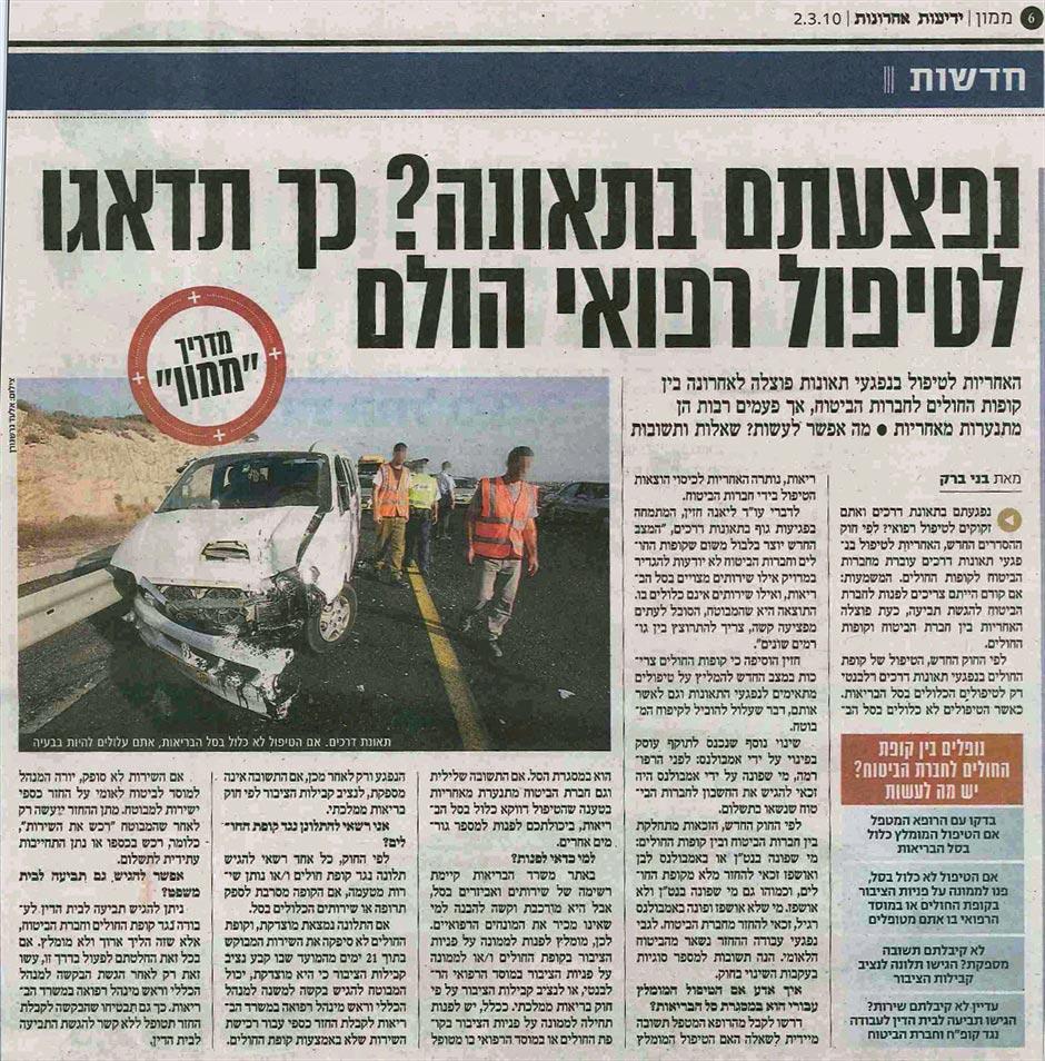 """כתבה שפורסמה בעיתון ידיעות אחרונות - עו""""ד תאונות דרכים"""