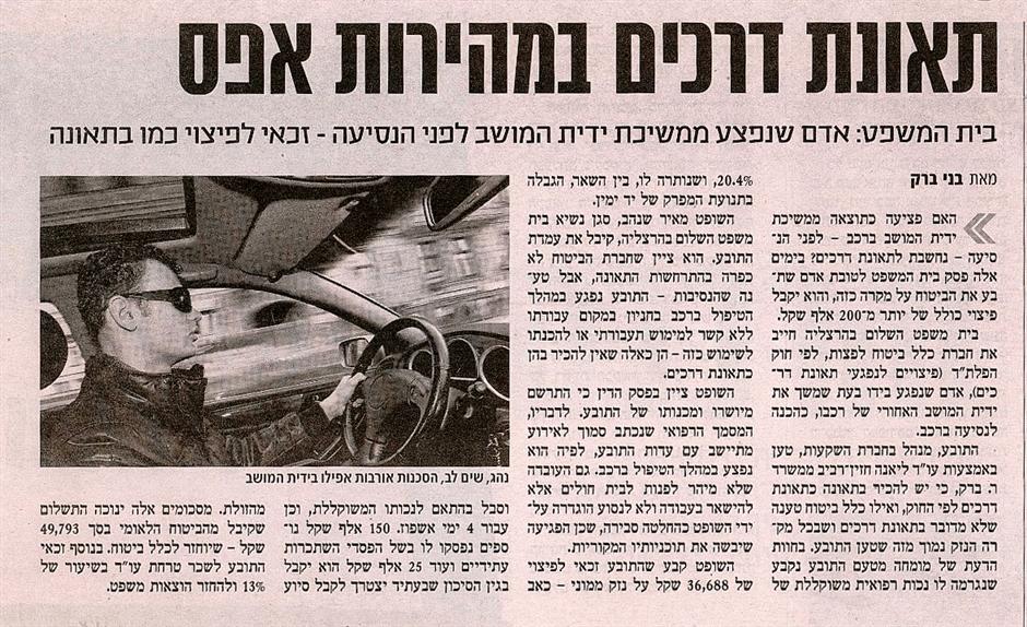 תאונת דרכים במהירות אפס