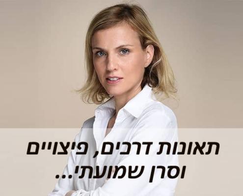 תאונות דרכים, פיצויים וסרן שמועתי - עורכת הדין ליאנה חזין רביב