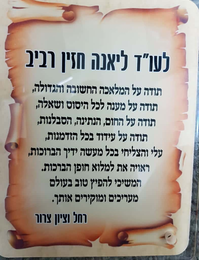 מכתב תודה והערכה לעורכת הדין ליאנה חזין רביב